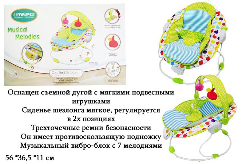 ##Кресло-качалка для маленьких.до 13кг.(60686)