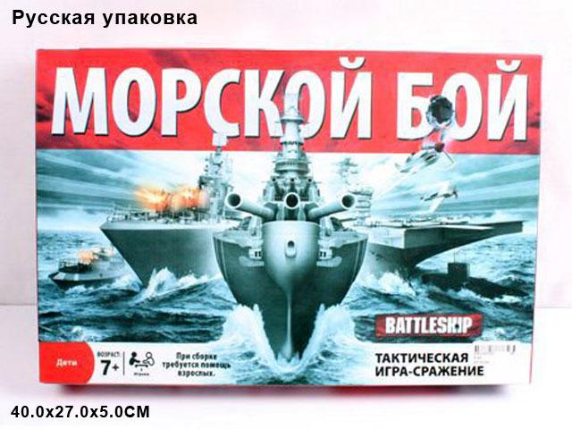 **Морской бой.Тактическая игра.Сражения.(Ф6142)