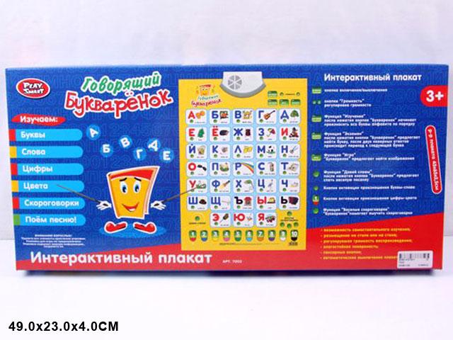 Интерактивный плакат»Букваренок»(7002)