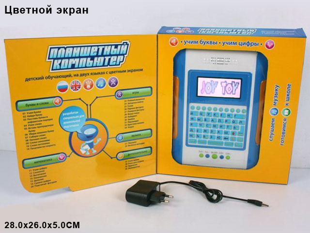 **Детский планшет.Русско-английский.Цветной экран,от сети.(Б7221)
