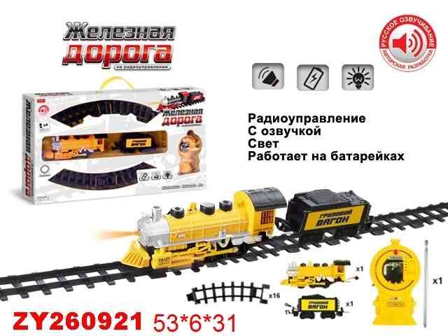Железная дорога на радио упр.(ZYA-A083)