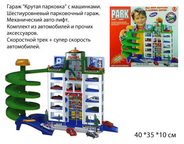 Парковка с лифтом.(922)