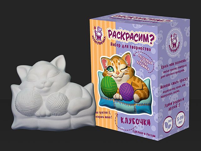 **Раскраски»Кот с клубочками»(РКЦ6778) С Красками.