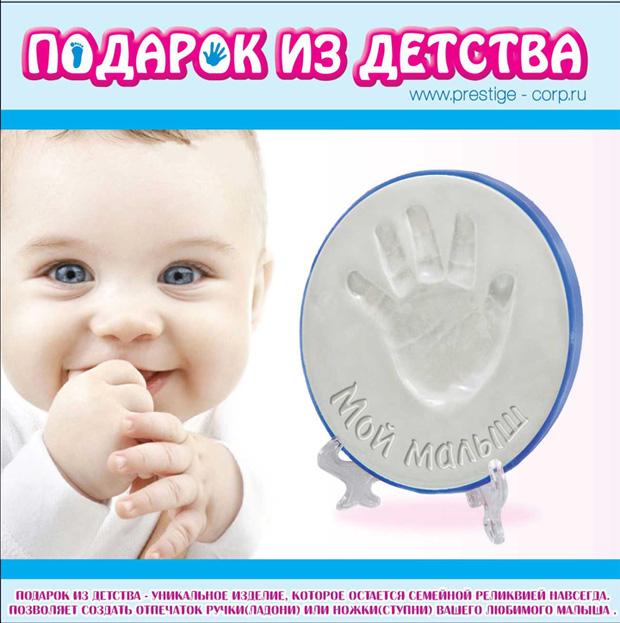 Отпечаток ручки или ножки малыша.(для мальчиков) в подарочной упаковке.Производство Россия.(К180)