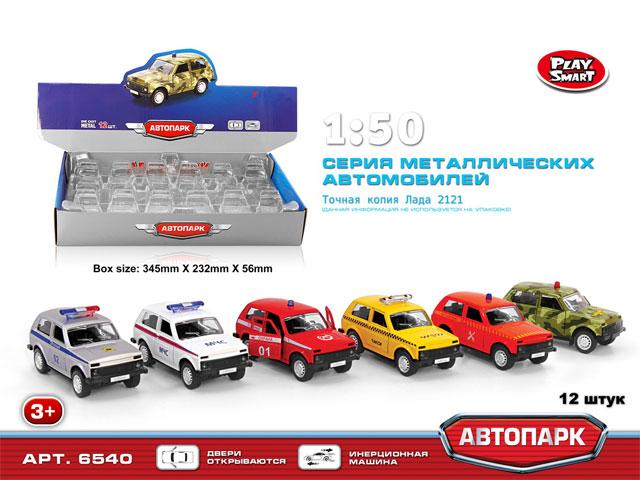 **Машина метал.»НИВА»12шт-по 150 руб.(А6540) Цена за 12 штук.