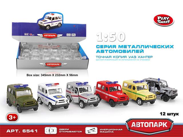 **Машина метал»УАЗ-ХАНТЕР»12шт-по 150руб.(А6541)  Цена за 12 штук.