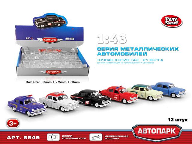 **Машина метал.»ГАЗ-21 ВОЛГА.12шт-по 180руб.(А6545) Цена за 12 штук.
