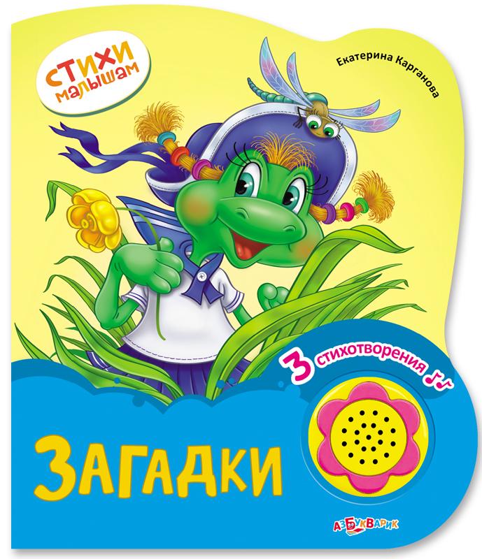 Книжка»ЗАГАТКИ»стихи малышам(9785490002895)