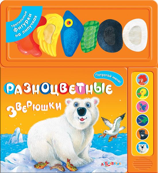 Книжка»Разноцветные зверюшки»Открой и слушай сказку.(9785402002739)