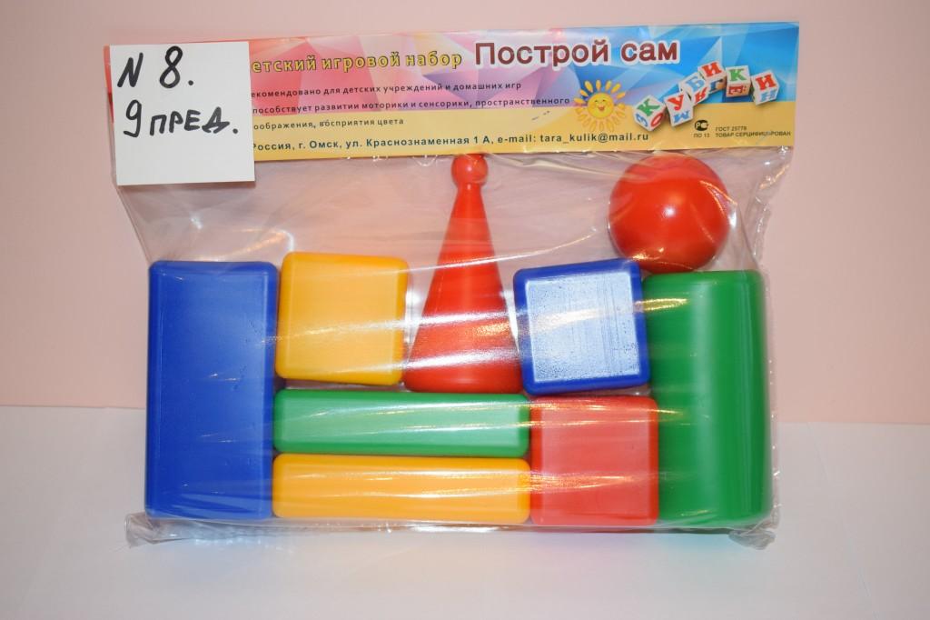 Набор № 8.Городок-кубики маленький.кор.10-элементов.(40*25*8см)