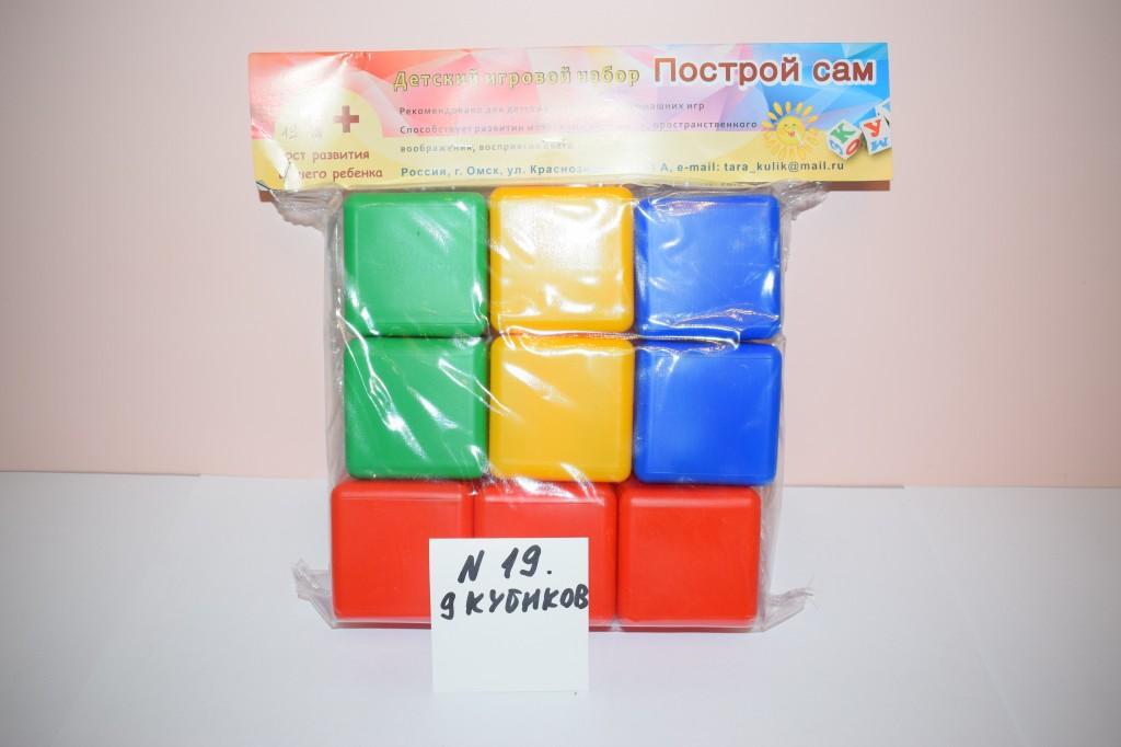 Набор № 19. Кубики 9 штук.(24*33*8см) В упак. 10 наборов.