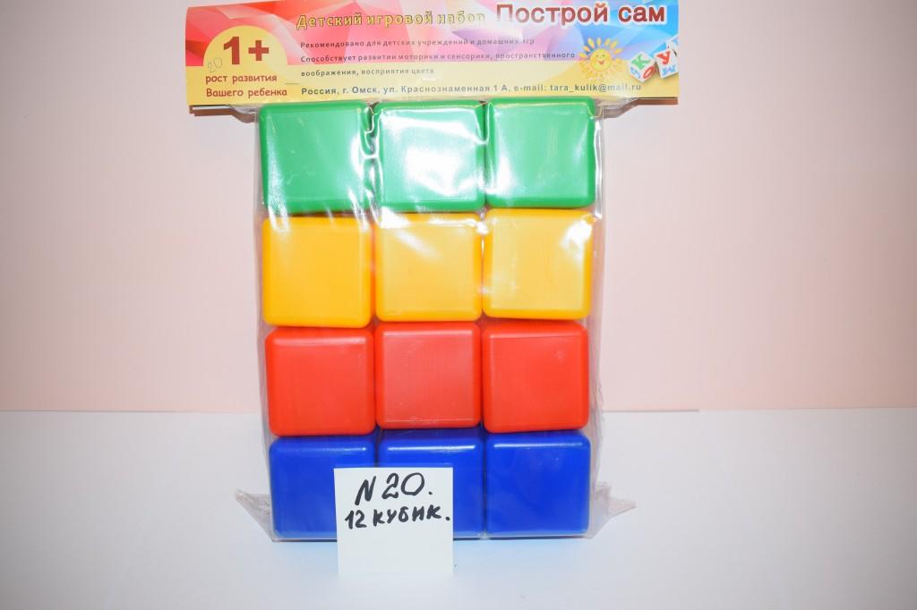 Набор № 20. Кубики 12 штук.(33*32*8см) В упак. 10 штук.