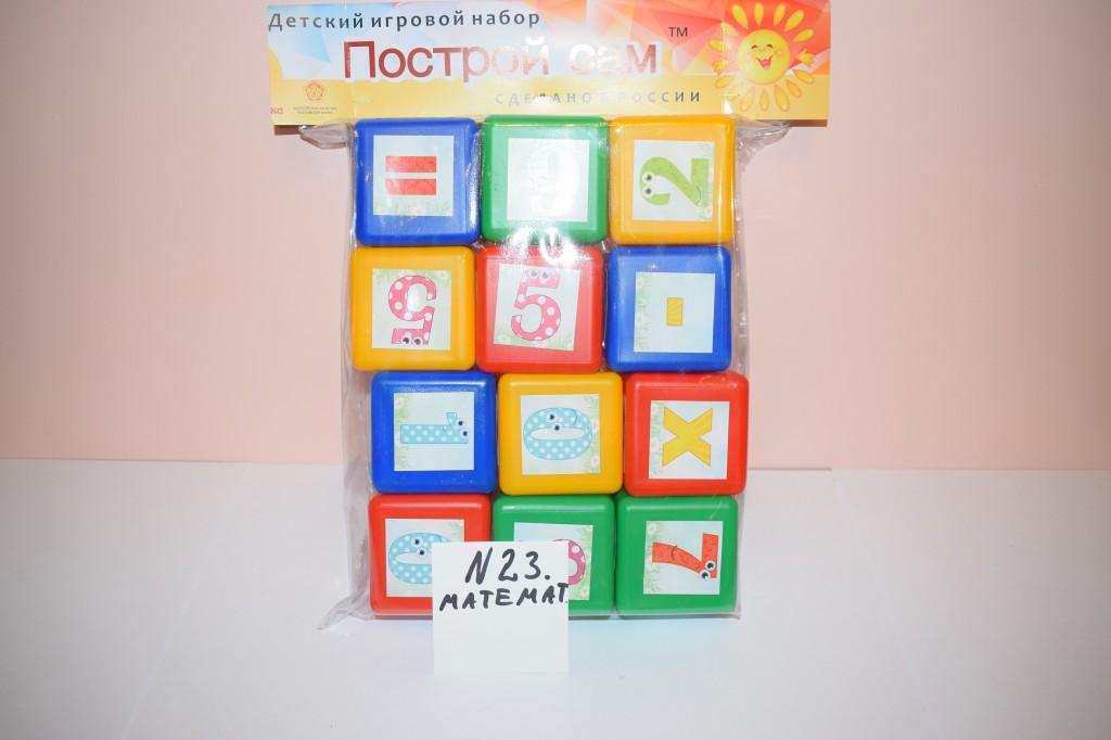 Набор № 25. Кубики-математика.(33*35*8см) В упак.10 наборов.