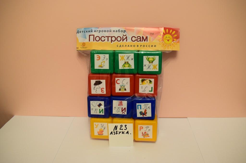 Набор № 23. Кубики-азбука.(33*35*8см) в упак.10 наборов.