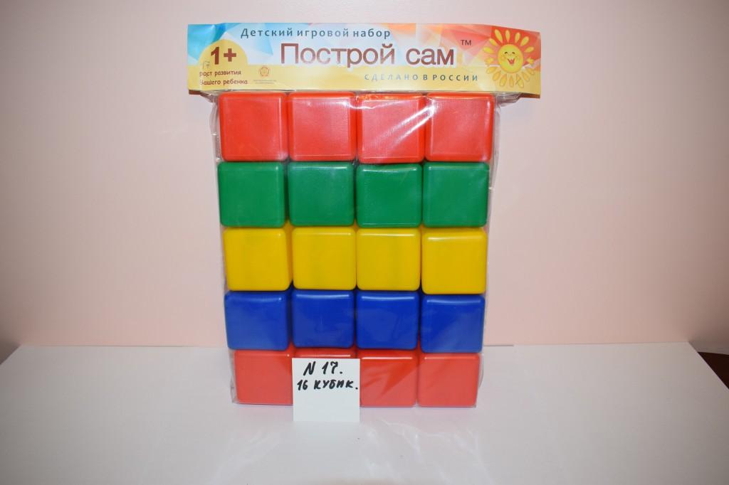 Набор № 18. Кубики 20 штук.(32*48*8см.) В упак. 6 наборов.