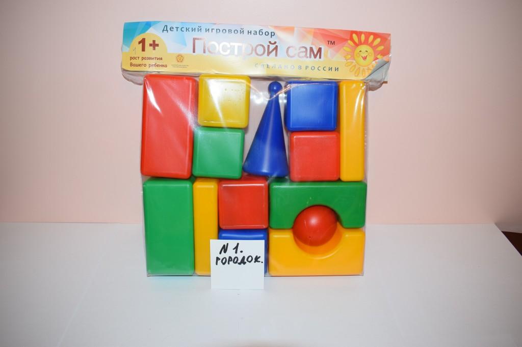 Набор № 1. Городок .14-элементов.(37*34*8см.) В упак. 6 штук.