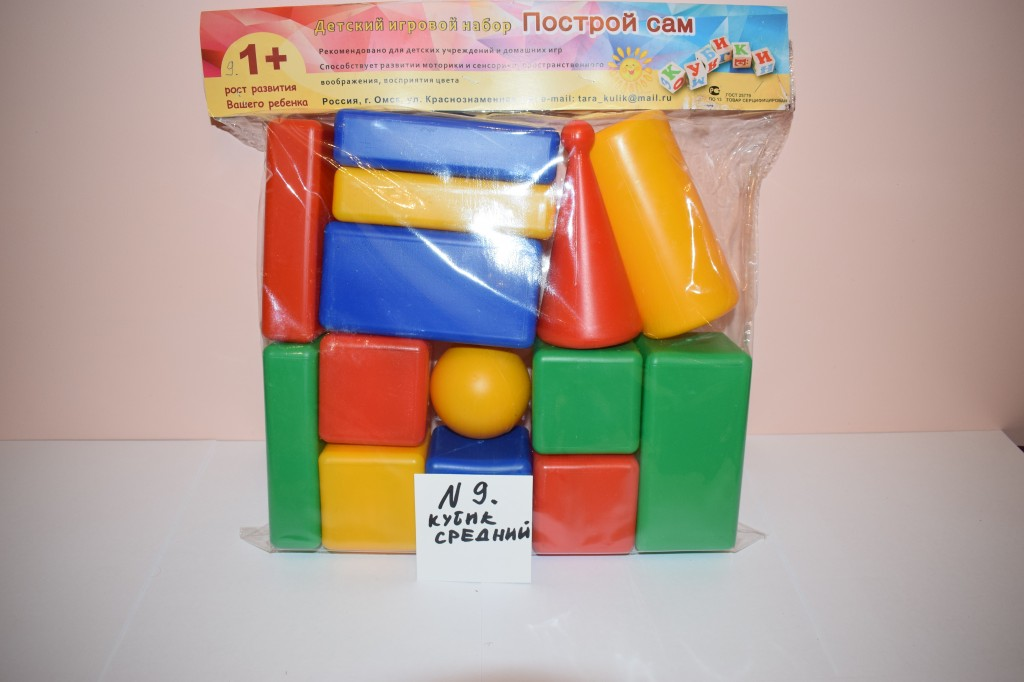 Набор № 9. Городок кубики средний.14-элементов.(36*43*8см) В упак 6 наборов.