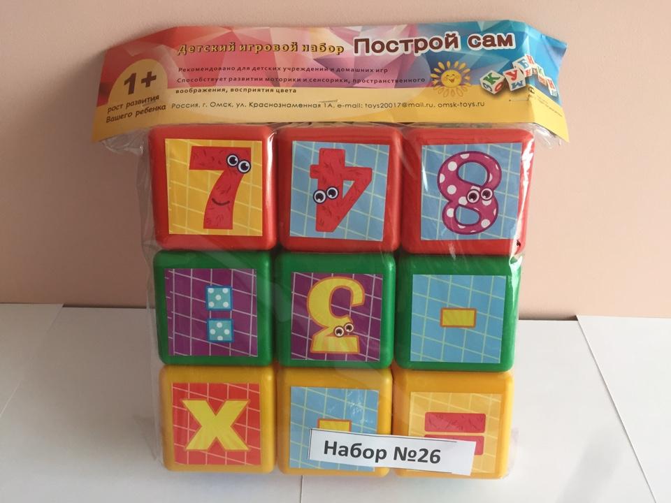 Кубики»Математика» 9 элем.(№26) В упак.10 наборов. 25*25*8см.