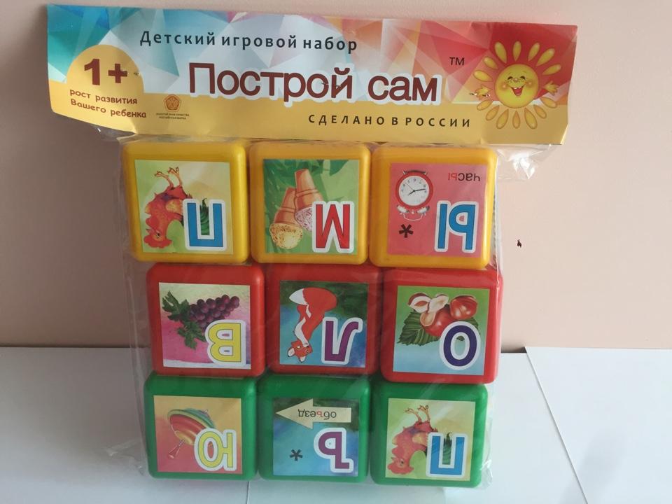 Кубики»АЗБУКА» 9 элем.(№24) В упак.10 наборов.25*25*8см.