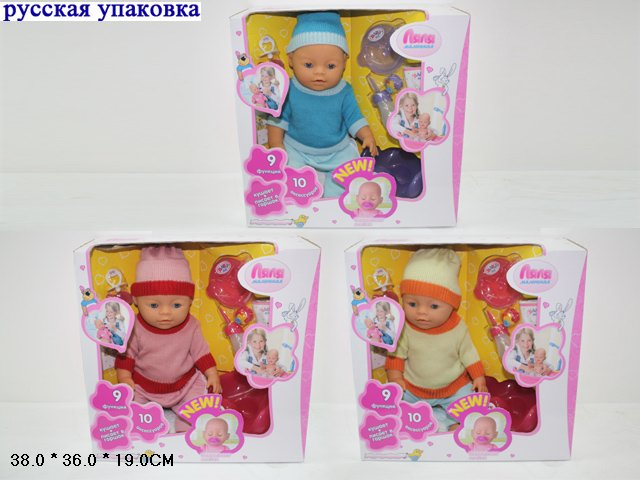 **Кукла 9 функций.(Д8001-ФР)