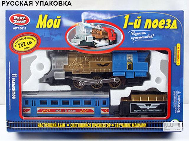 **Железная дорога»Мой 1-й поезд»(ББ0611)