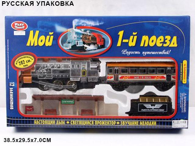 **Железная дорога»Мой 1-й поезд»(Б0617)