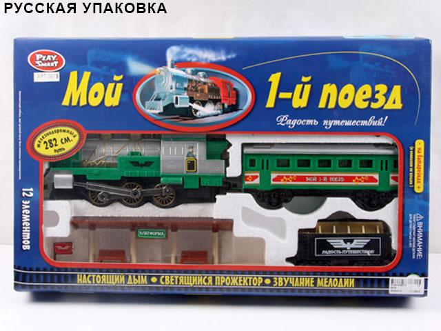 **Железная дорога»Мой 1-й поезд»(Б0618)