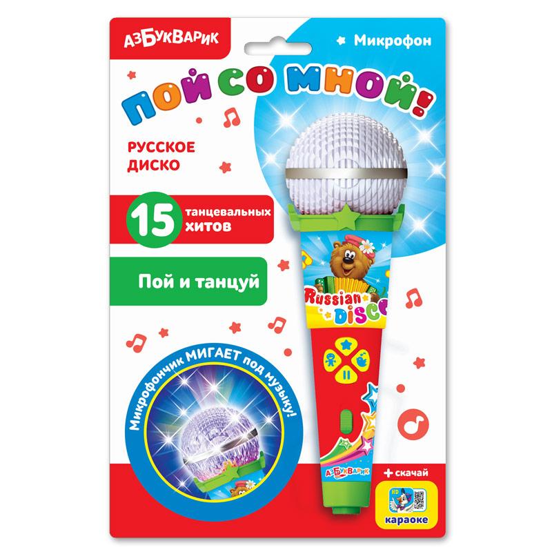 Микрофон пой со мной»Русское диско»(4680019281650) Размер упак.16,3*25*6,1см.