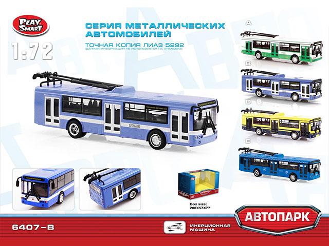 **Троллейбус металлический.(А6407В)