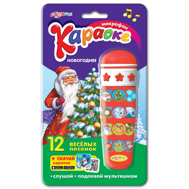 Микрофон»Караоке новогодние»12 песенок.(4680019280653) Размер уп.13,2*22,8*3,5см.