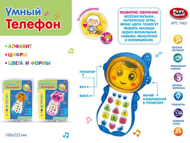 **Детский»Умный телефон»(Б7483)