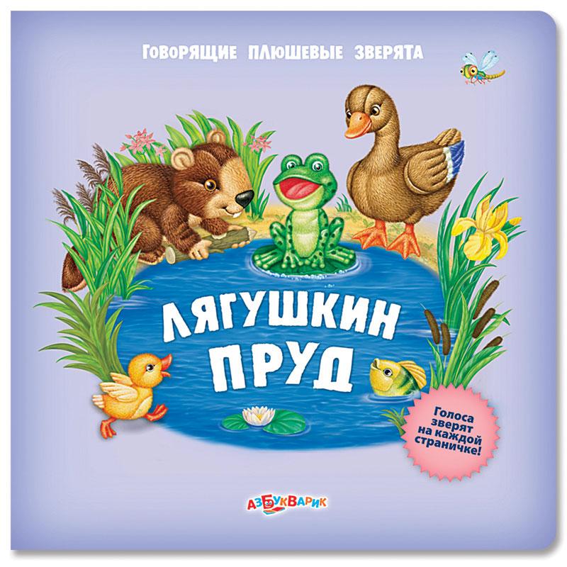Книга.»Лягушкин пруд»(9785402007628) Размер товара.22,6*22,6см.