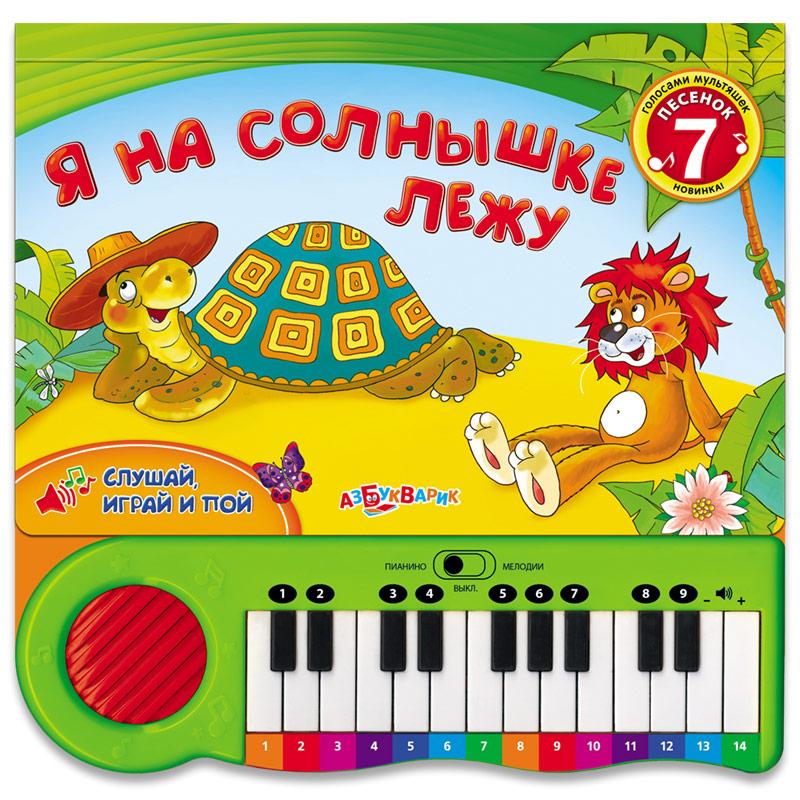 Книга+Пианино.»Я на солнышке лежу»(9785490002109) Размер товара.24*23,8см.