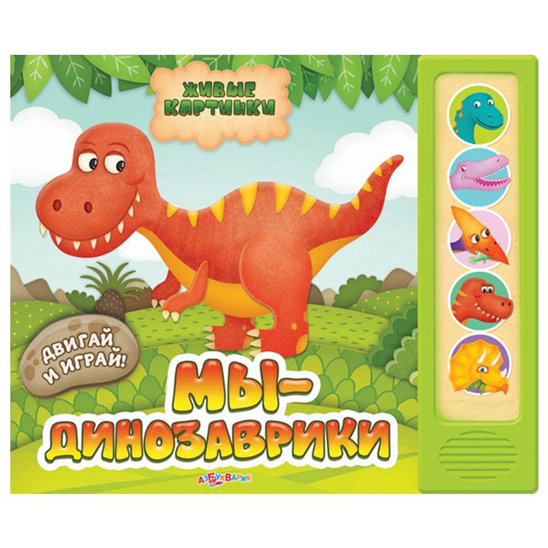 Книга.»Мы динозаврики»(9785490000228) Размер товара.21,2*17,5см.