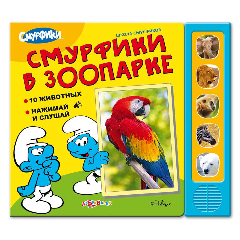 Книга.»Смурфики в зоопарке»(9785402016101) Размер товара 22*19см.
