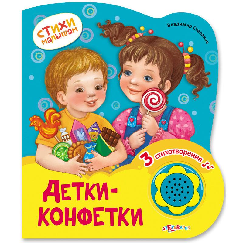 Книга.Детки-конфетки»(9785490002871) Размер товара.15*17,5см.
