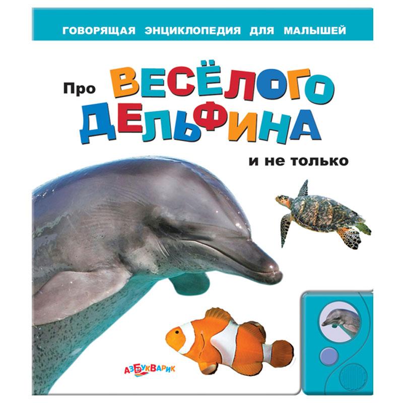 Книга.»Про веселого дельфина и не только»(9785402003590) Размер товара.21*24см.