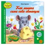 Книга.»Как мышка сама себя обманула»(9785402002579) Размер товара.21,6*21,6см.