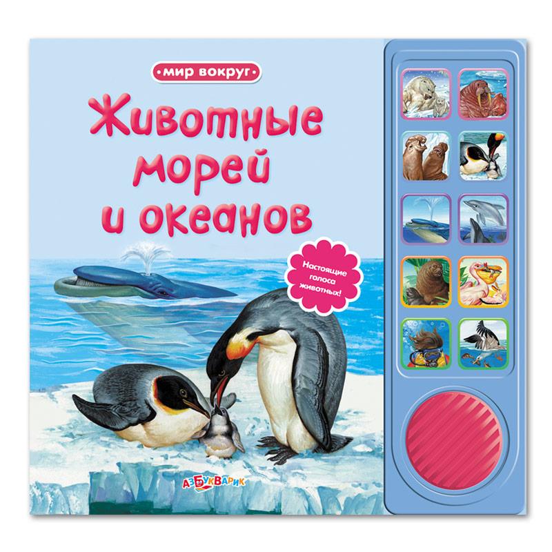 Книга.»Животные морей и океанов»(9785402003217) Размер товара.24,1*23см.
