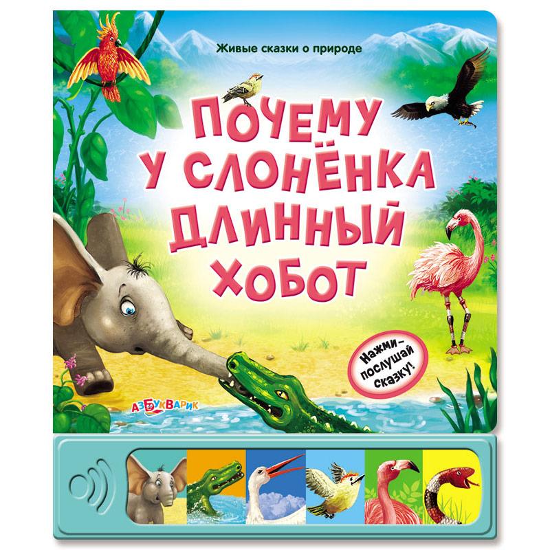 Книга.»Почему у слоненка длинный хобот»(9785490000624) Размер товара.21*25,2см.