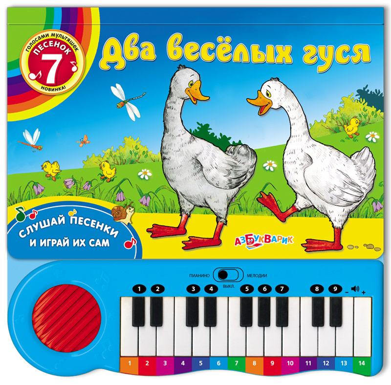 Книга+Пианино.»Два веселых гуся»(9785906764393) Размер товара.24*23,8см.