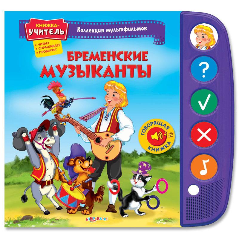 Книга.»Бременские музыканты»(9785402009431) Размер товара.26,7*25см.