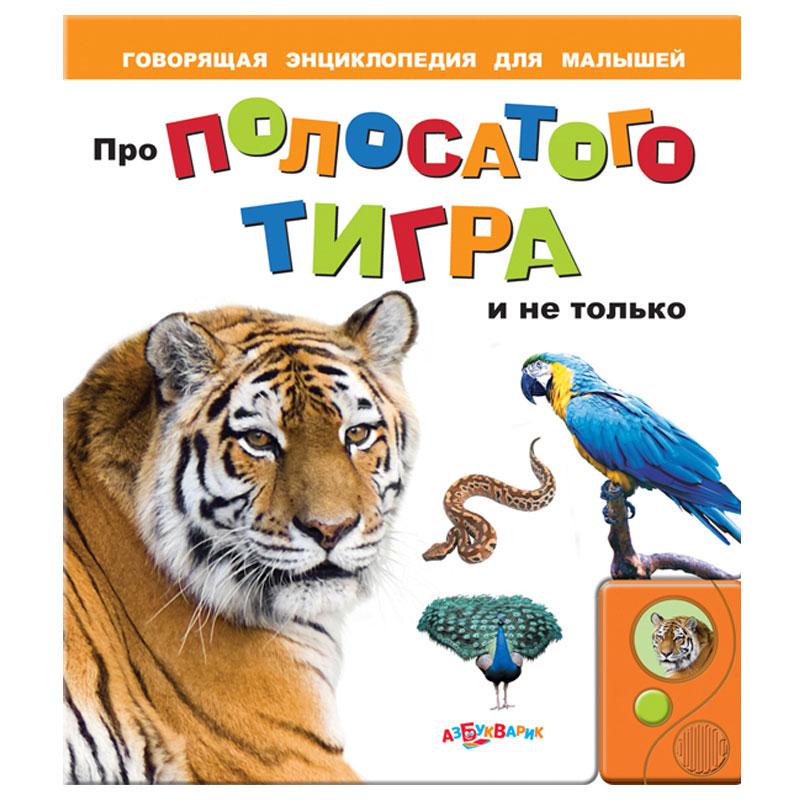 Книга.»Про полосатого тигра и не только»(9785402003613) Размер товара.21*24см.