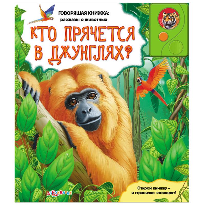Книга.»Кто прячется в джунглях?»(9785402003545) Размер товара.21*24см.