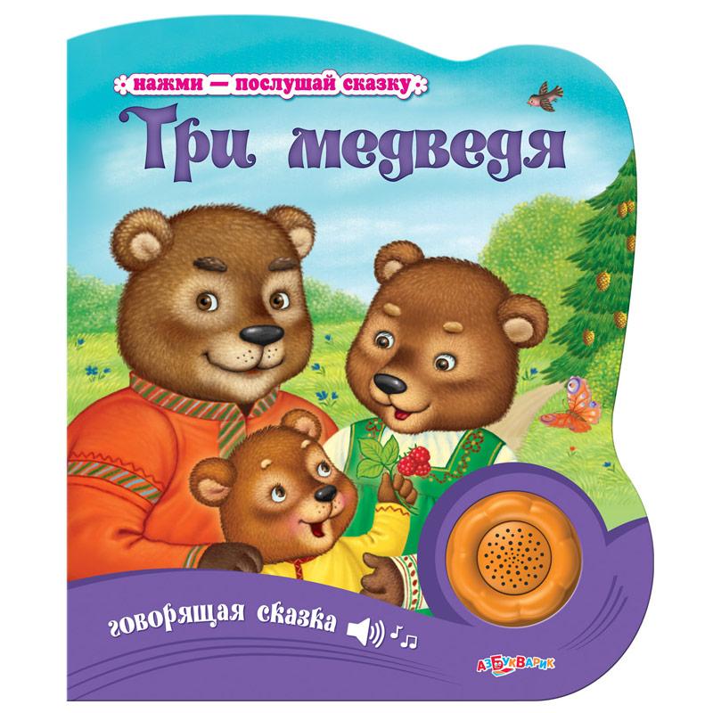 Книга.»Три медведя»(9785490002710) Размер товара.15*17,5см.