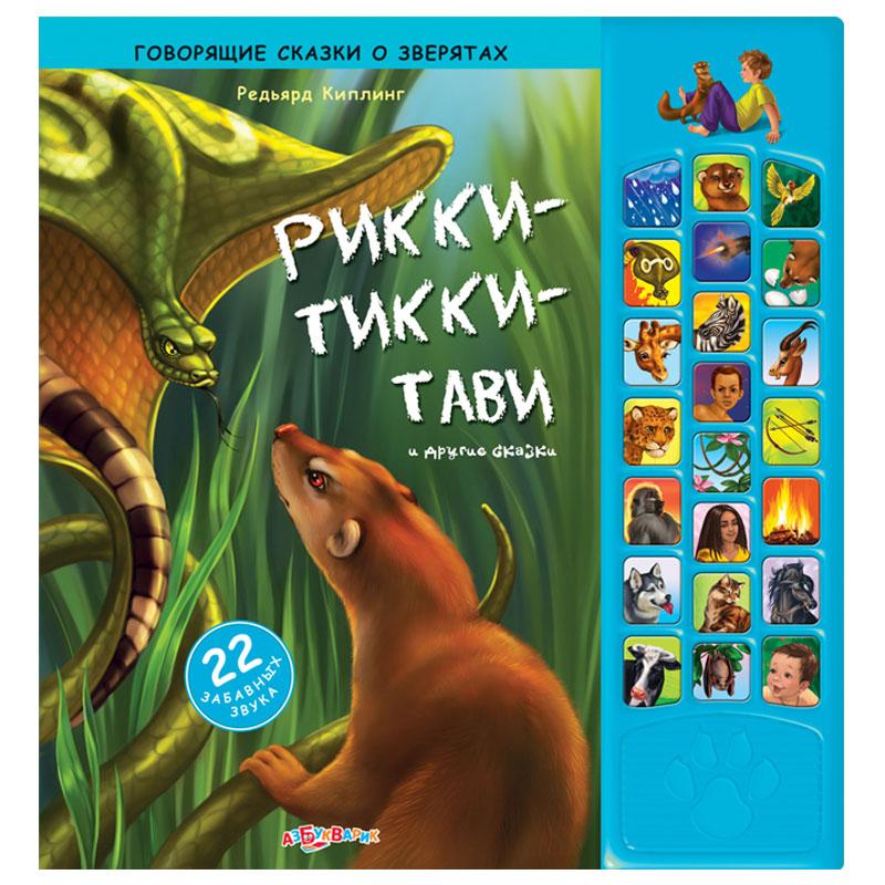 Книга.»Рикки-Такки-Тави и другие сказки»(9785402004917) Размер товара.26,6*28см.