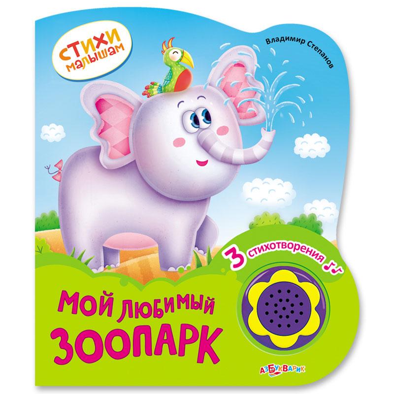 Книга.»Мой любимый зоопарк»(9785490002956) Размер товара.15*17,5см.