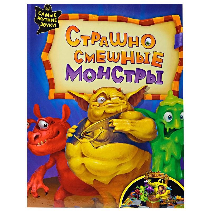 Книга.»Страшно смешные монстры»(9785402008861) Размер товара.206,*28,6см.