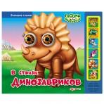 Книга-глазки.»В стране динозавриков»(9785490000525) Размер товара.23,9*19см.