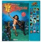 Книга.»Маугли»(9785402004467) Размер товара.26,6*28см.